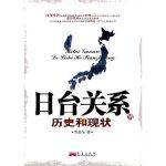 日台关系的历史和现状 贾超为 9787802523234 华艺出版社