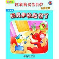 �t袋鼠安全自�o金牌故事-游�蚱�―玩具手��惹�了9787500791959中��少年�和�出版社葛冰 著【特�r活�印�