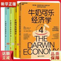 【新�A直�I】牛奶可�方����W1-4��M套,北京�合出版公司 等,(美)�_伯特・弗�m克(Robert H.Frank) 著;