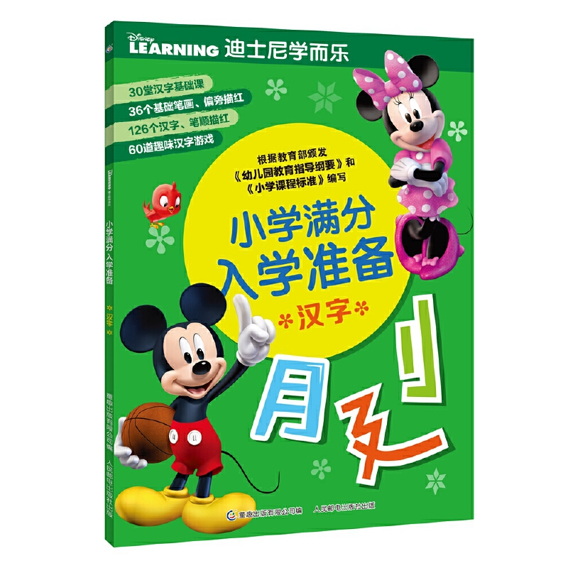 迪士尼学而乐小学满分入学准备 汉字 迪士尼中国专业教育团队精心打造,让宝贝轻松考入理想小学!