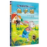 国际大奖小说―兔子坡