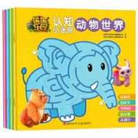 熊熊乐园认知小迷宫书4册大冒险书 儿童专注力训练书籍熊出没迷宫书3-4岁-5-6-7-8岁益智游戏书 幼儿逻辑思维捉迷