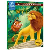 狮子王 儿童有声读物迪士尼故事书屋电影辛巴故事书幼儿绘本儿童3-6周岁畅销书籍分级双语读物英文图画书7-10岁睡前故事