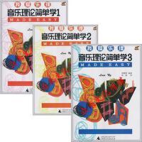 正版套装 我爱乐理 音乐理论简单学1、2、3 MADE EASY 第一二三册