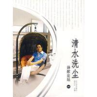 【二手正版9成新】 清水洗尘――诗歌论坛, 潘洗尘, 哈尔滨出版社 ,9787806993835