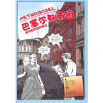 【包邮】巴塞尔都市圈 (瑞士)赫佐格 四川美术出版社 9787541040238