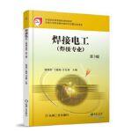 焊接电工 第3版 张胜男 王建勋 任廷春 机械工业出版社 9787111585220