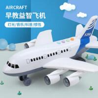 飞机玩具儿童男孩两岁宝宝轨道超大号耐摔仿真客机模型益智玩具车