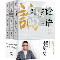 论语说什么(全3册)