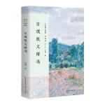 宗璞散文精选(名家散文典藏・彩插版)