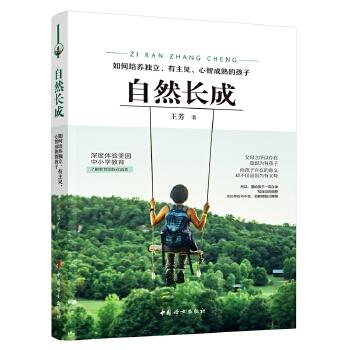 自然长成(pdf+txt+epub+azw3+mobi电子书在线阅读下载)