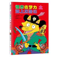 怪杰佐罗力冒险系列-海上历险记:日本热卖30年,狂销3500万本的经典童书