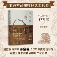 寻豆师:非洲咖啡指南