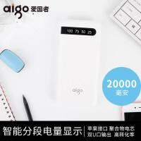 aigo/爱国者D20000+充电宝20000M毫安大容量移动电源轻薄便携数显迷你苹果快充 vivo华为2万mAh官方