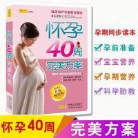 孕产怀孕书籍 怀孕40周完美方案(升级畅销版)王艳琴著 孕妇书籍 怀孕书籍 孕产妇孕前准备备孕的书孕期知识大全 育儿百