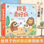【网 正版童书】拼音真好玩 全彩6册 从幼小衔接到一年级 拼音学习启蒙书 附赠超实用拼音全表