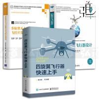 3本 四旋翼无人飞行器设计+四旋翼飞行器快速上手+多旋翼无人飞行器嵌入式飞控开发指南 DIY制作教程书籍 玩转无人机技
