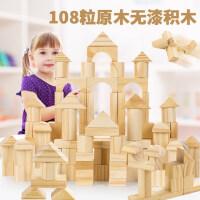 原木制儿童积木1拼装2玩具3岁益智实木头4宝宝男女孩小孩无漆桶装