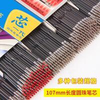 文正圆珠笔芯替芯0.7mm批发100支红蓝黑色原子笔芯按动圆珠笔笔芯