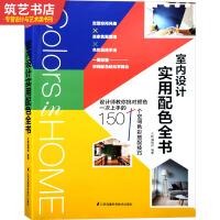 室内设计实用配色全书 现代简约风 灰调家居空间室内设计书籍