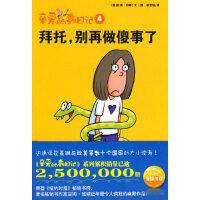 【包邮】亲爱的蠢日记:拜托,别再做傻事了 (美)吉姆・班顿 文/图,梁若瑜 广州出版社 9787807318583