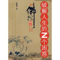 破解人生的Z个困惑:同佛陀谈心Ⅱ李煜觉9787801889751现代出版社
