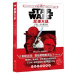 星球大战:卢克 天行者传奇(电影《星球大战:最后的绝地武士》 [美]刘宇昆(Ken Liu) 978754553380