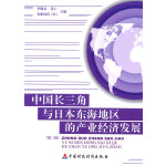 中国长三角与日本东海地区的产业经济发展(第3辑)