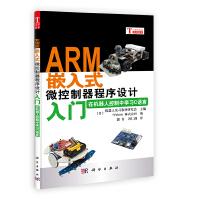 ARM嵌入式微控制器程序设计入门――在机器人控制中学习C语言