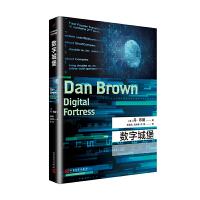丹・布朗作品:数字城堡(国际畅销书作家、长篇悬念惊悚小说处女作,其创作灵感来自于一个真实的事件)