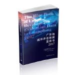 广东省城市评估数据蓝皮书2017