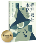 推理要在本格前(谷崎润一郎、芥川龙之介、太宰治等18位日本文豪作家,20篇让日本推理迈向黄金时代的里程碑作品)