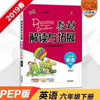 2019春 教材解读与拓展 6年级英语 下册 PEP版