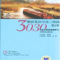 3030激情英语早读三部-10年未果的英语学习-第2季-双语有声读物-含1CD( 货号:711128450)