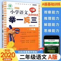 新版小学语文举一反三二年级A版语文辅导资料教辅书每天15分钟 小学生二年级语文教材同步从课本