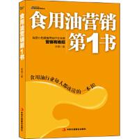 《食用油营销第1书》―食用业每人都该读的一本书!小包装食用油,油脂,博瑞森图书 余盛著 9787515804453 中