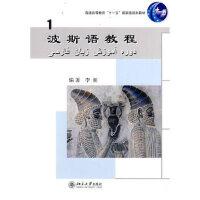 波斯语教程(1)李湘著北京大学出版社9787301136959