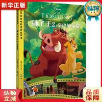 迪士尼经典电影漫画故事书 狮子王2:辛巴的荣耀 美国迪士尼 9787545546118 天地出版社 新华正版 全国70