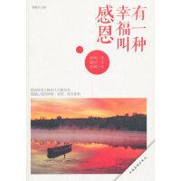 【包邮】有一种幸福叫感恩(双色) 恩雅作 中国华侨出版社 9787511342300