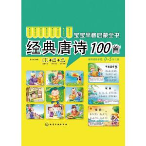 宝宝早教启蒙全书:经典唐诗100首(0-5岁)(电子书)