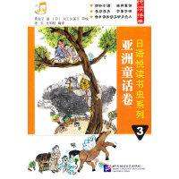 日语悦读书虫系列 3 亚洲童话卷(含1MP3)