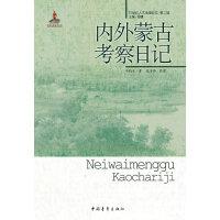内外蒙古考察日记