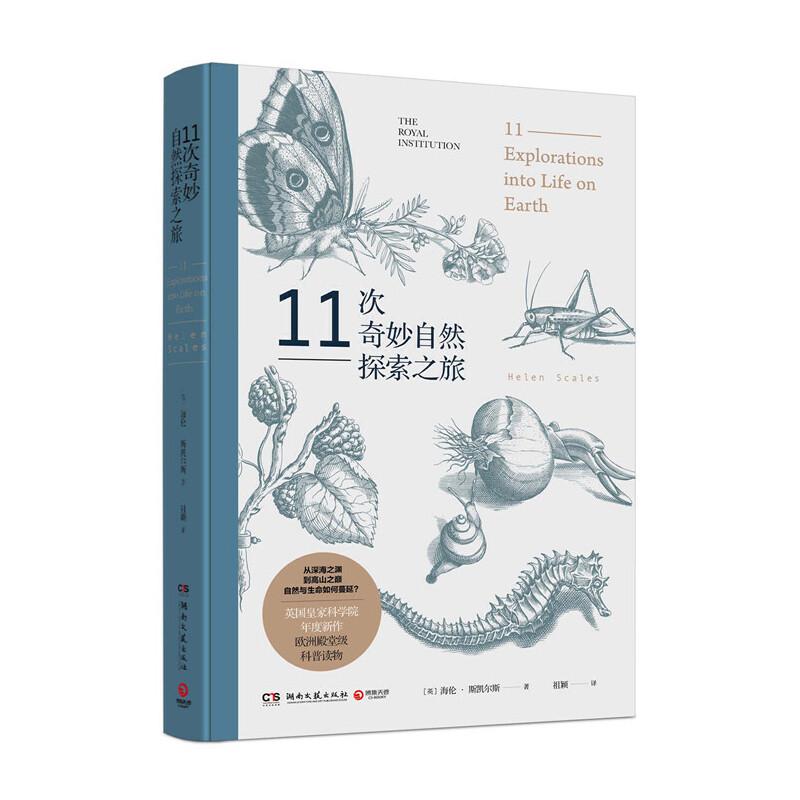 11次奇妙自然探索之旅 入围首届中国自然好书奖,同系列作品《人民日报》推荐,英国皇家科学院年度新作,欧洲殿堂级科普读物,关于自然与生命的重磅科普之书