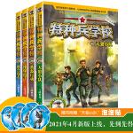 特种兵学校:第七季(套装第25-28册),2021年八路最新力作强力上线!