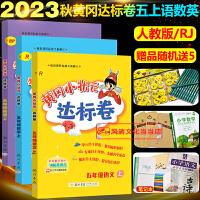 黄冈小状元五年级上册达标卷语文+数学+英语上册人教版共3本2019秋
