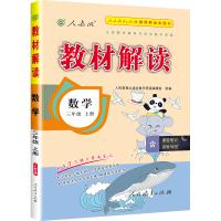 小学教材解读3三年级上册数学 人教版
