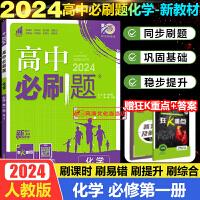 2020版高中必刷题高中化学必修1人教版 高一化学必修一同步教材辅导书练习册