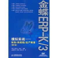 金蝶ERP-K/3模拟实战――财务/供应链/生产制造(第2版)何亮 龚中华 付松广人民邮电出版社97871152393