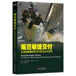 【新书店正版】规范敏捷交付:企业级敏捷软件交付的方法与实践Scott W. Ambler,Mark Lines机械工业