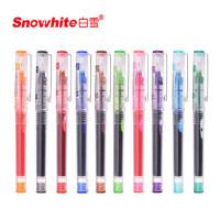 白雪X55直液式走珠笔0.5mm针管型中性笔彩色水性笔黑蓝红笔考试专用手账笔套装糖果色办公用品学生文具签字笔